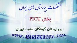 خدمات بخش PICU بیمارستان کودکان مفید تهران
