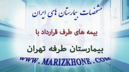 خدمات بیمه های طرف قرارداد با بیمارستان طرفه تهران