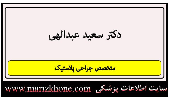 آدرس و تلفن دکتر سعید عبدالهی