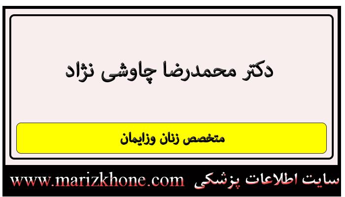 آدرس و تلفن دکتر محمدرضا چاوشی نژاد