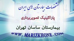 خدمات پاراکلینیک تصویربرداری بيمارستان ساسان تهران