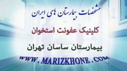 خدمات کلینیک عفونت استخوان بيمارستان ساسان تهران