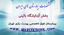 خدمات بخش آزمايشگاه بالينی بیمارستان فوق تخصصی پوست رازی تهران