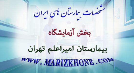 خدمات بخش آزمایشگاه بیمارستان امیراعلم تهران