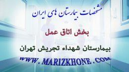 خدمات بخش اتاق عمل بیمارستان شهداء تجریش تهران