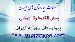 خدمات بخش الکتروشوک درمانی بیمارستان روزبه تهران