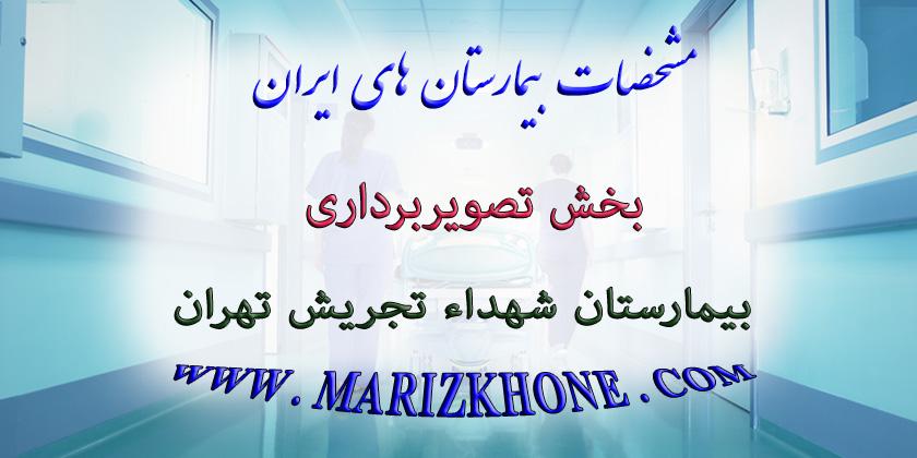 خدمات بخش تصویربرداری بیمارستان شهداء تجریش تهران