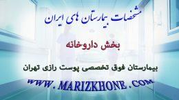 خدمات بخش داروخانه بیمارستان فوق تخصصی پوست رازی تهران