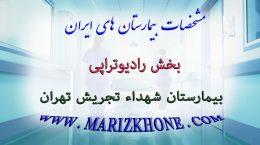 خدمات بخش رادیوتراپی بیمارستان شهداء تجریش تهران