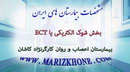 خدمات بخش شوک الکتریکی یا ECT بیمارستان اعصاب و روان کارگرنژاد كاشان