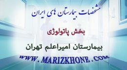 خدمات بخش پاتولوژی بیمارستان امیراعلم تهران