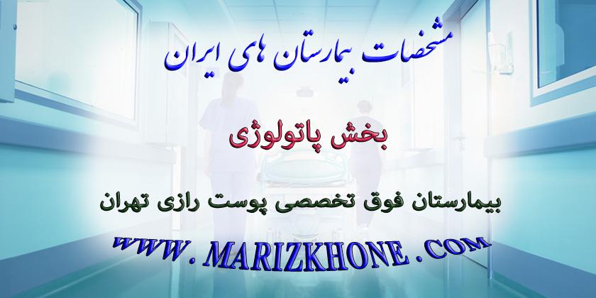 خدمات بخش پاتولوژی بیمارستان فوق تخصصی پوست رازی تهران