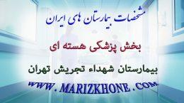 خدمات بخش پزشکی هسته ای بیمارستان شهداء تجریش تهران