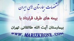 خدمات بیمه های طرف قرارداد با بیمارستان آیت الله طالقانی تهران