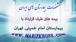 خدمات بیمه های طرف قرارداد با بیمارستان امام خمینی تهران