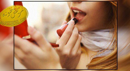 خطرات مصرف لوازم آرایش