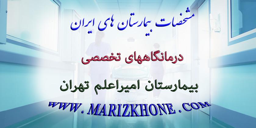 خدمات درمانگاههای تخصصی بیمارستان امیراعلم تهران