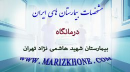 خدمات درمانگاه بیمارستان شهید هاشمی نژاد تهران