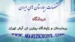 خدمات درمانگاه بیمارستان و زایشگاه روئین تن آرش تهران