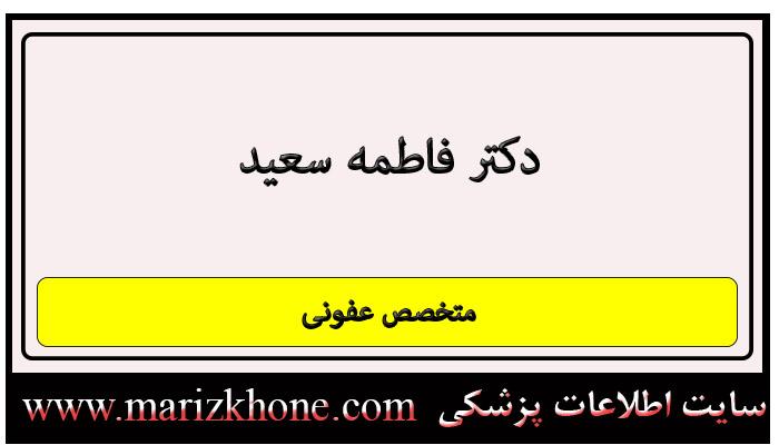 آدرس و تلفن دكتر فاطمه سعید