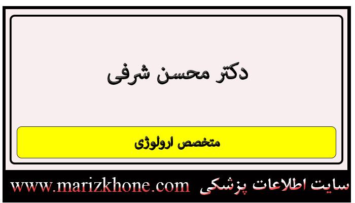 آدرس و تلفن دكتر محسن شرفی