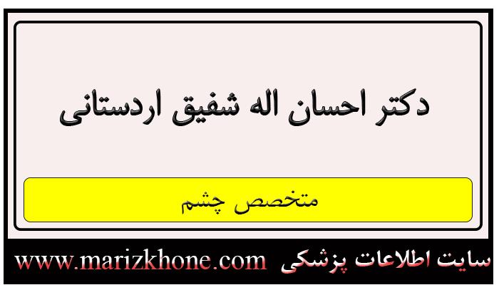 آدرس و تلفن دکتر احسان اله شفیق اردستانی
