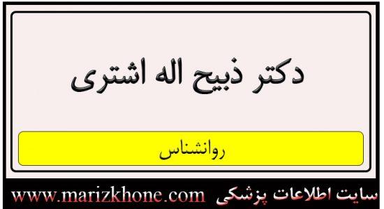 آدرس و تلفن دکتر ذبیح اله اشتری