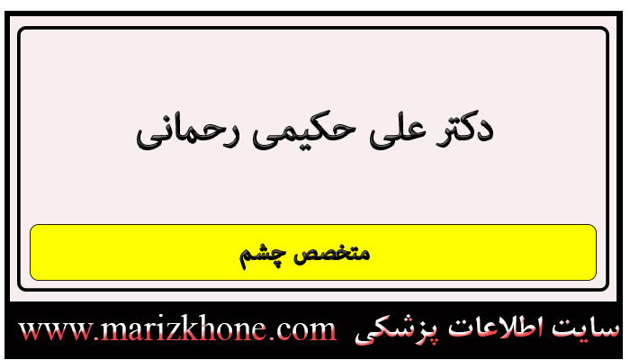 آدرس و تلفن دکتر علی حكیمی رحمانی