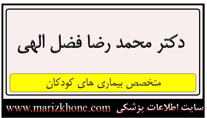 آدرس و تلفن دکتر محمد رضا فضل الهی
