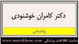 آدرس و تلفن دکتر کامران خوشنودی