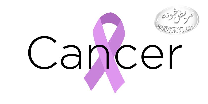 نشانه های اولیه ابتلا به سرطان در بدن
