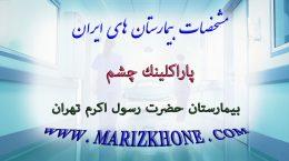 خدمات پاراكلينك چشم بیمارستان حضرت رسول اکرم تهران