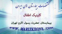 خدمات کلینیک اطفال بیمارستان حضرت رسول اکرم تهران