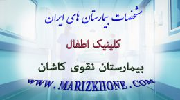 خدمات کلینیک اطفال بیمارستان نقوی كاشان