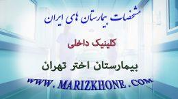 خدمات کلینیک داخلی بیمارستان اختر تهران
