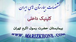خدمات کلینیک داخلی بیمارستان حضرت رسول اکرم تهران