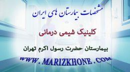 خدمات کلینیک شيمی درمانی بیمارستان حضرت رسول اکرم تهران