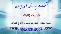 خدمات کلینیک ژنتيك بیمارستان حضرت رسول اکرم تهران
