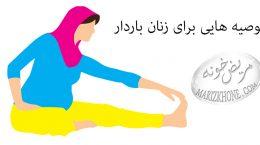 ورزش برای زنان باردار