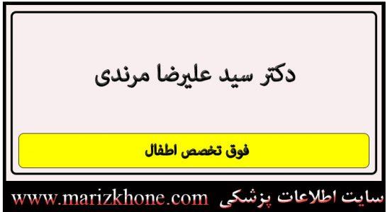 آدرس و تلفن دكتر سيد عليرضا مرندی