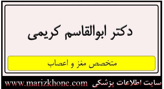 آدرس و تلفن دکتر ابوالقاسم کریمی