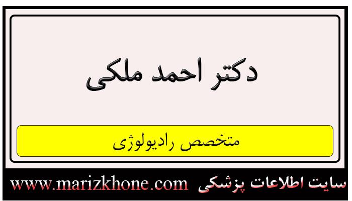 آدرس و تلفن دکتر احمد ملکی