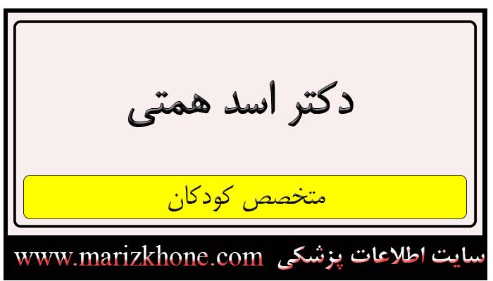 دکتر اسد همتی