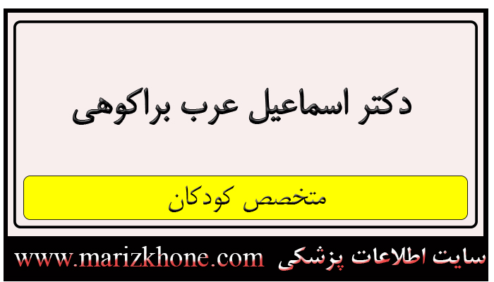 آدرس و تلفن دکتر اسماعیل عرب براکوهی
