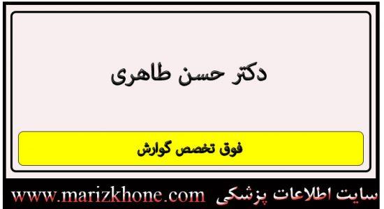 آدرس و تلفن دکتر حسن طاهری