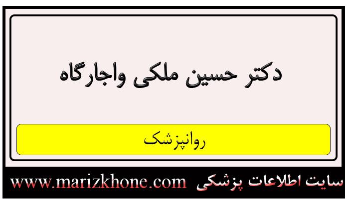 آدرس و تلفن دکتر حسین ملکی واجارگاه