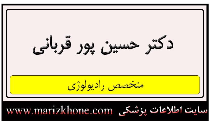 آدرس و تلفن دکتر حسین پور قربانی