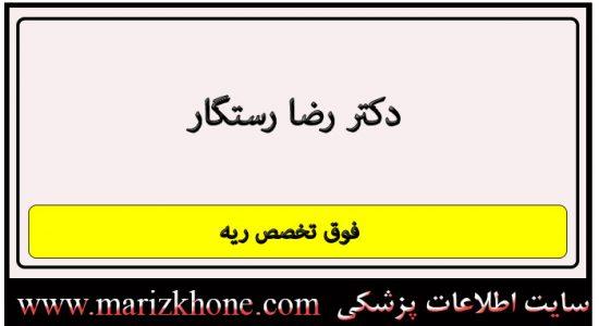 آدرس و تلفن دکتر رضا رستگار