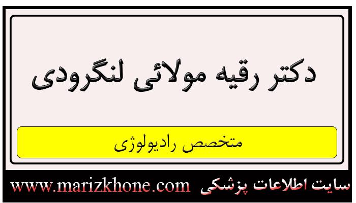 آدرس و تلفن دکتر رقیه مولائی لنگرودی