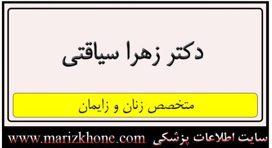 آدرس و تلفن دکتر زهرا سیاقتی